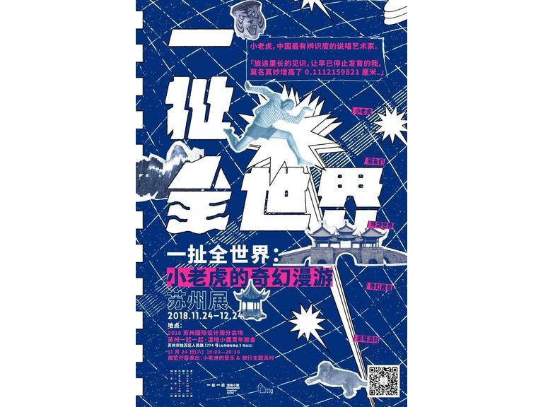 「一扯全世界:小老虎的奇幻漫游」苏州站